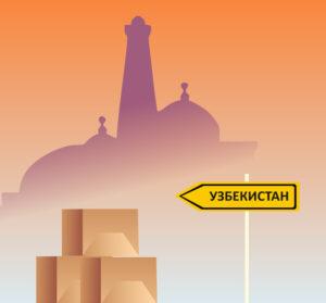 поможем продать товар в Узбекистан