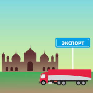 экспорт в Узбекистане